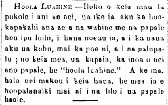 Hoola Luahine