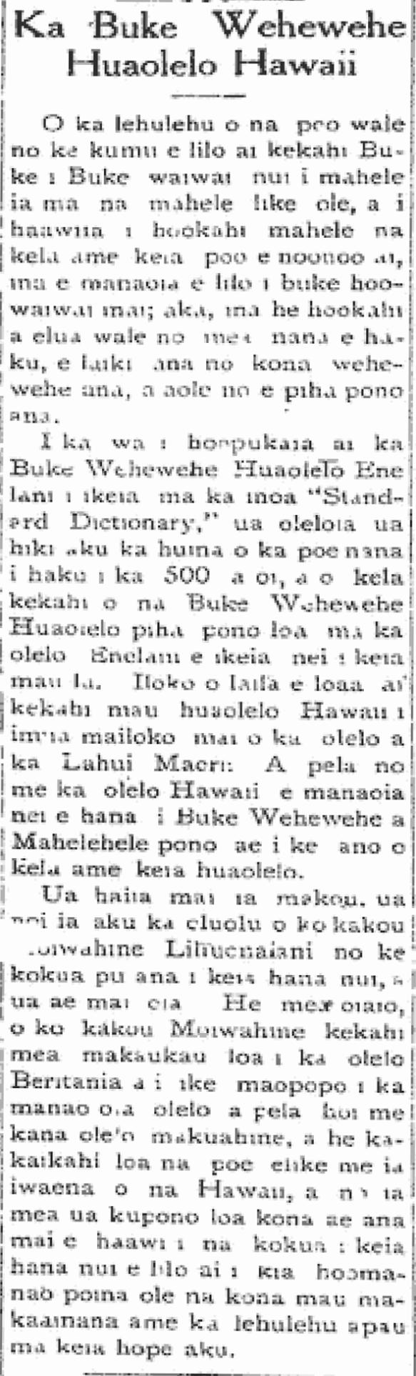 Ka Buke Wehewehe Huaolelo Hawaii
