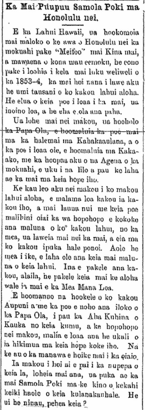 Ka Mai Puupuu Samola Poki ma Honolulu nei.