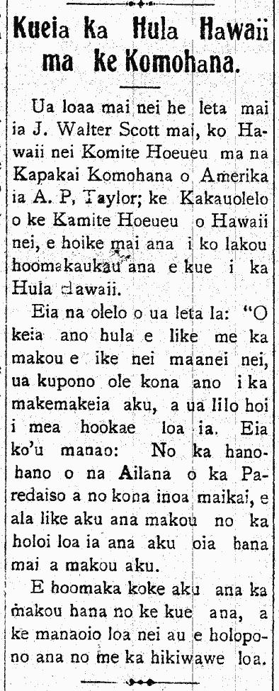 Kueia ka Hula Hawaii ma ke Komohana.