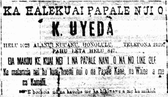 KA HALEKUAI PAPALE NUI O K. UYEDA