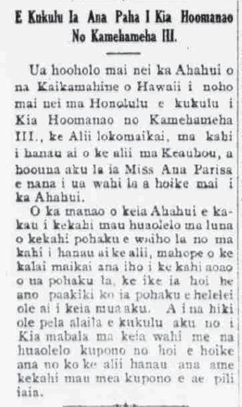 E Kukulu Ia Ana Paha I Kia Hoomanao No Kamehameha III.