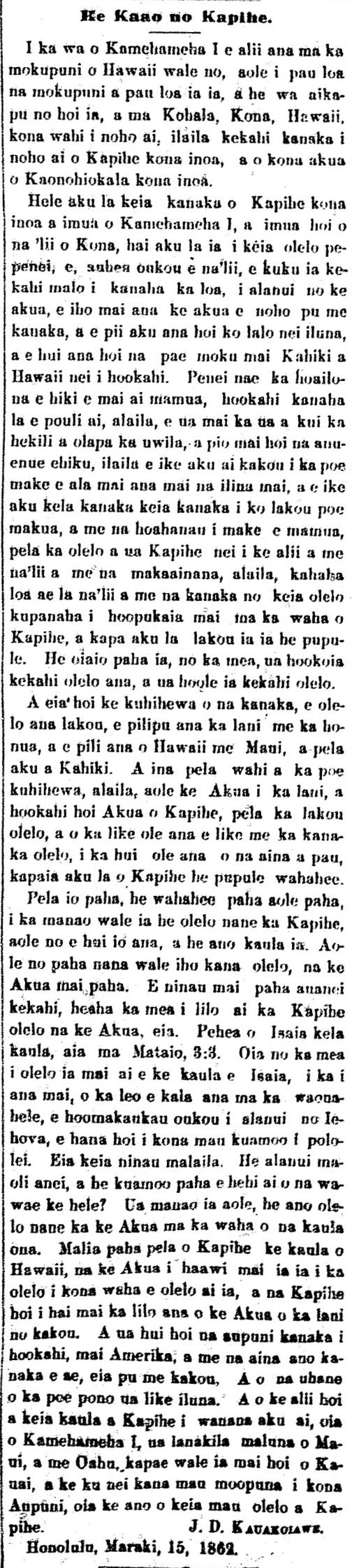 Ke Kaao no Kapihe.