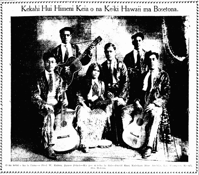 Kekahi Hui Himeni Keia o na Keiki Hawaii ma Bosetona.