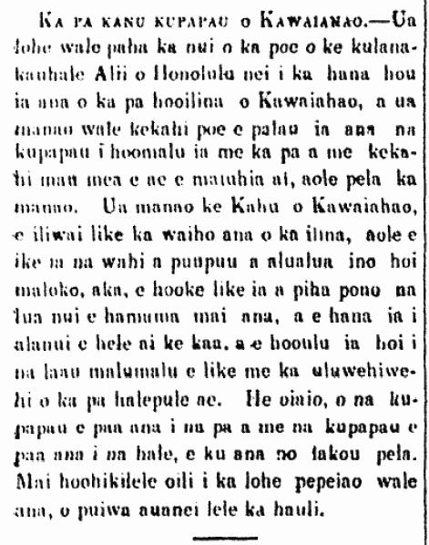 Ka pa kanu kupapau o Kawaiahao...