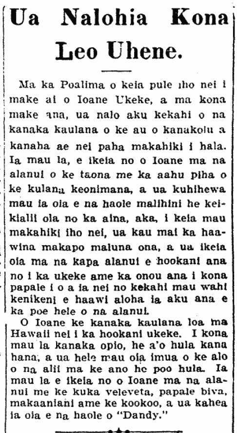 Ua Nalohia Kona Leo Uhene.
