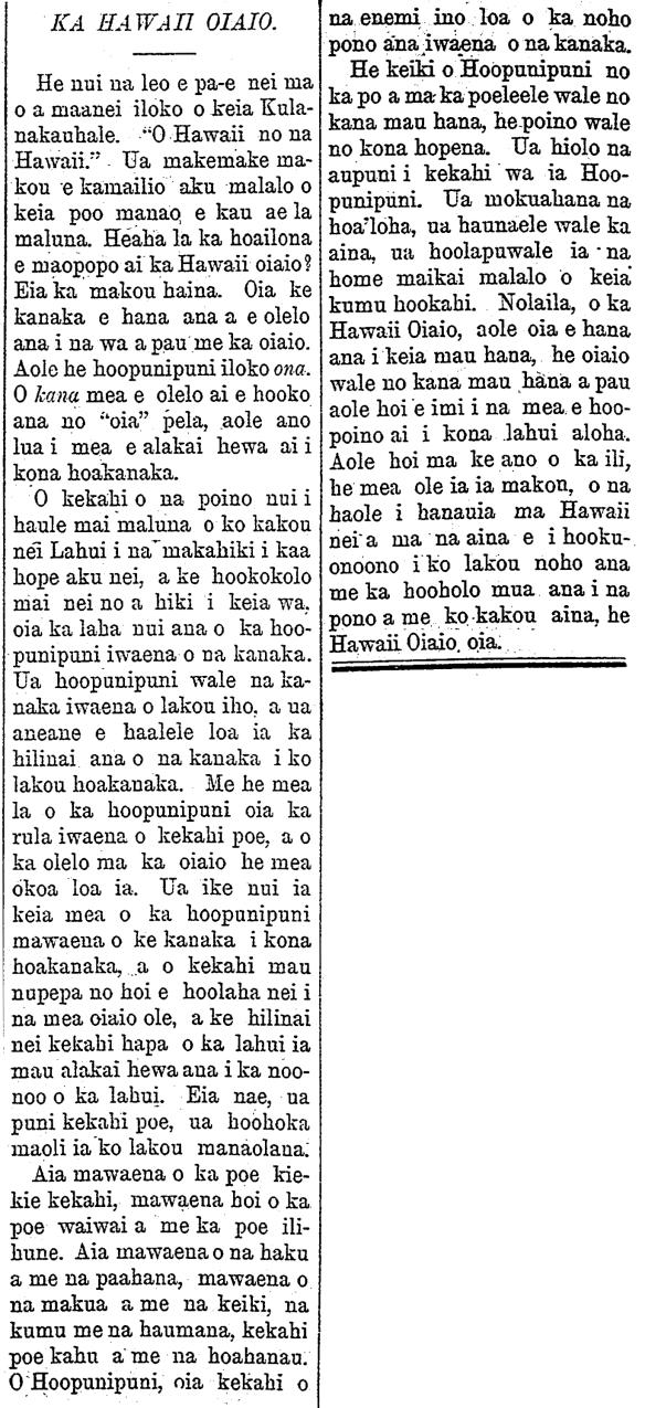 KA HAWAII OIAIO.