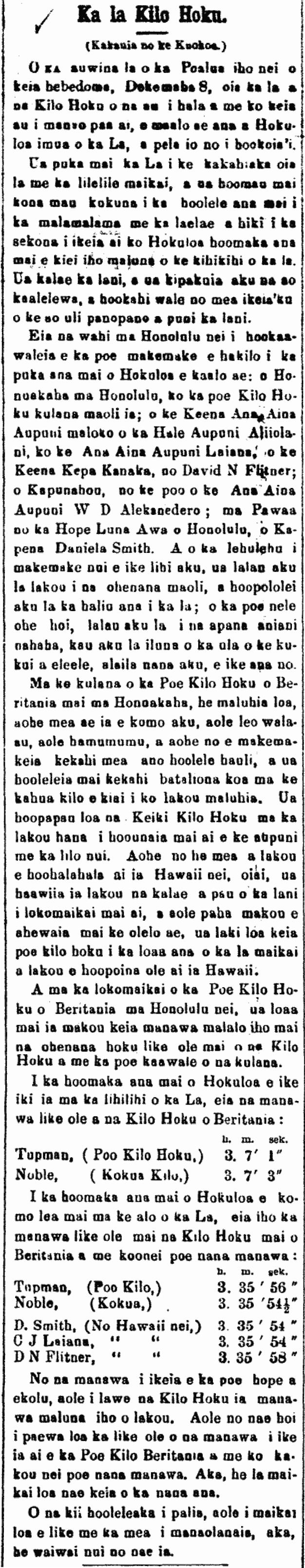 Ka la Kilo Hoku.