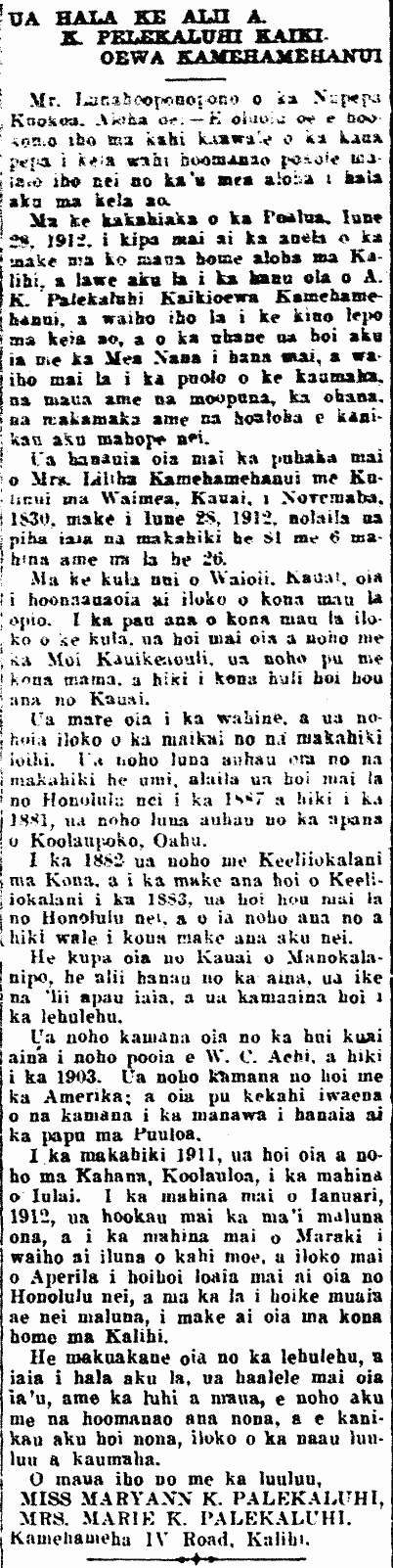 UA HALA KE ALII A. K. PELEKALUHI KAIKIOEWA KAMEHAMEHANUI