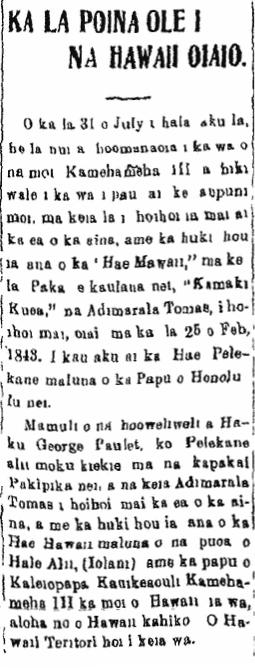 KA LA POINA OLE I NA HAWAII OIAIO.
