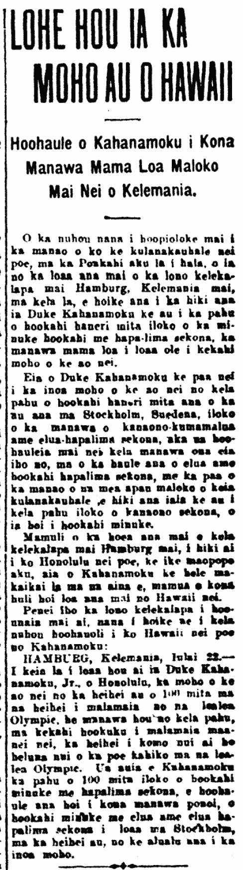 LOHE HOU IS KA MOHO AU O HAWAII