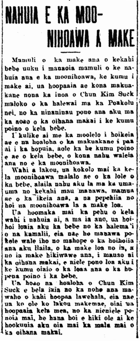 NAHUIA E KA MOONIHOAWA A MAKE