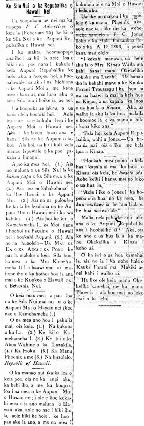 Ke Sila Nui o ka Repubalika o Hawaii Nei.