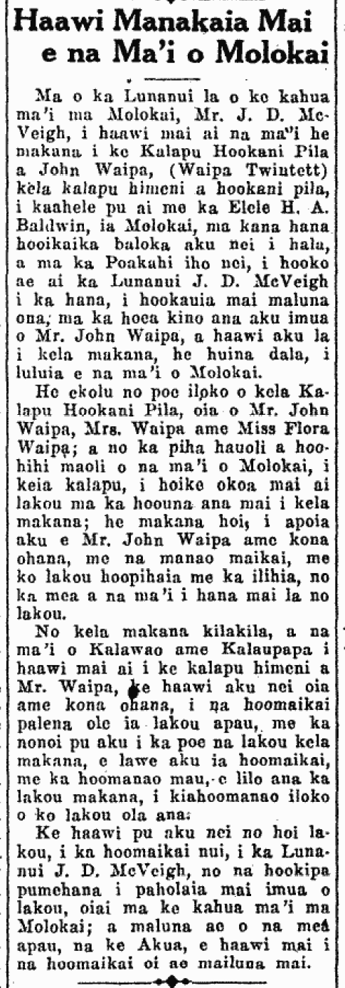 Haawi Makanaia Mai e na Ma'i o Molokai