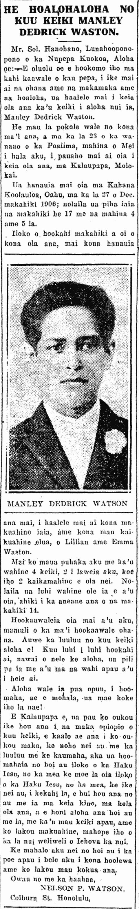 HE HOALOHALOHA NO KUU KEIKI MANLEY DEDRICK WASTON.