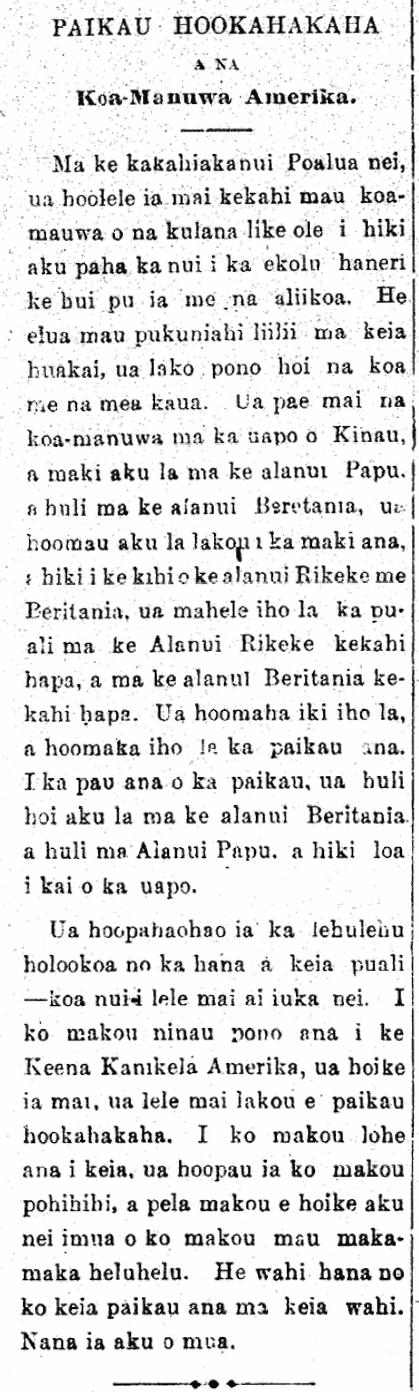 PAIKAU HOOKAHAKAHA