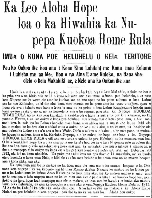 Ka Leo Aloha Hope loa o ka Hiwahiwa ka Nupepa Kuokoa Home Rula