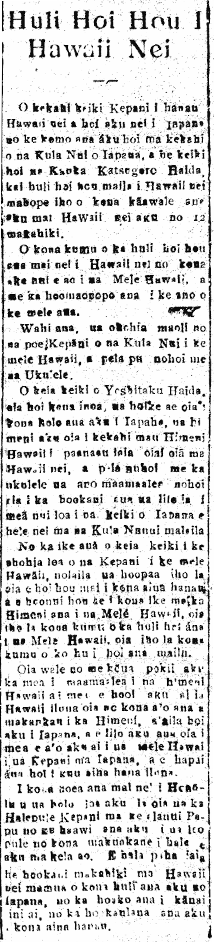 Huli Hoi Hou I Hawaii Nei