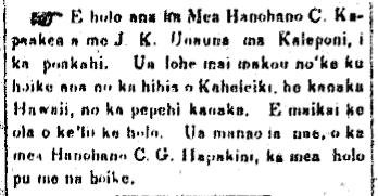 E holo ana ka Mea Hanohano C. Kapaakea...