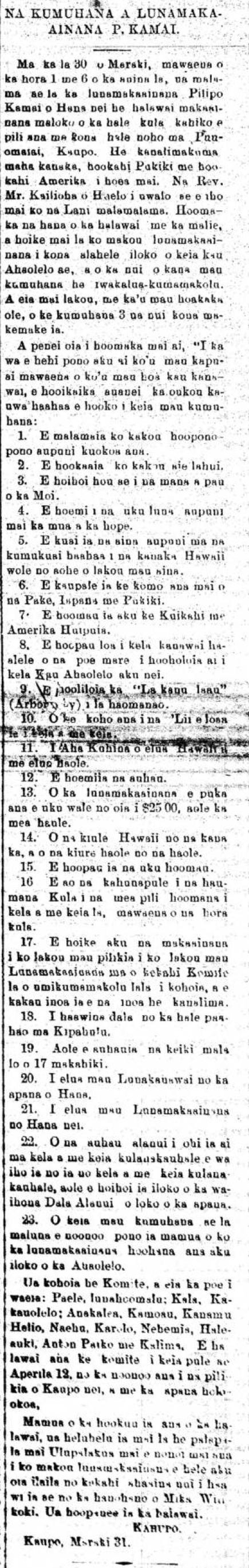 NA KUMUHANA A LUNAMAKAAINANA P. KAMAI.