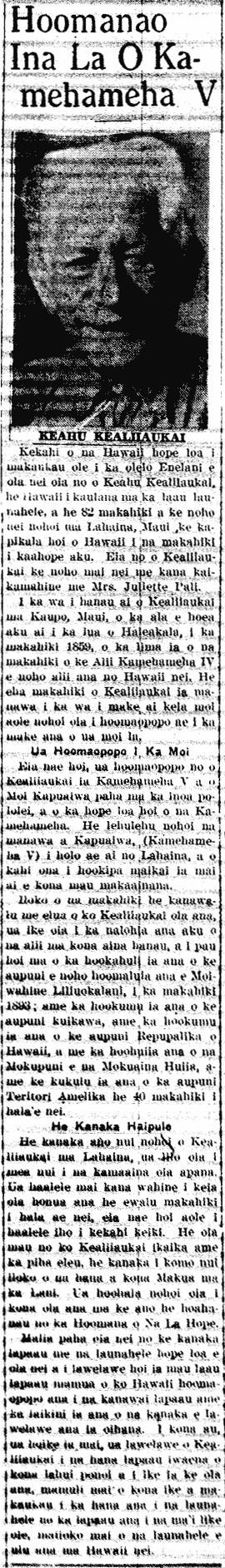 Hoomanao Ina La O Kamehameha V