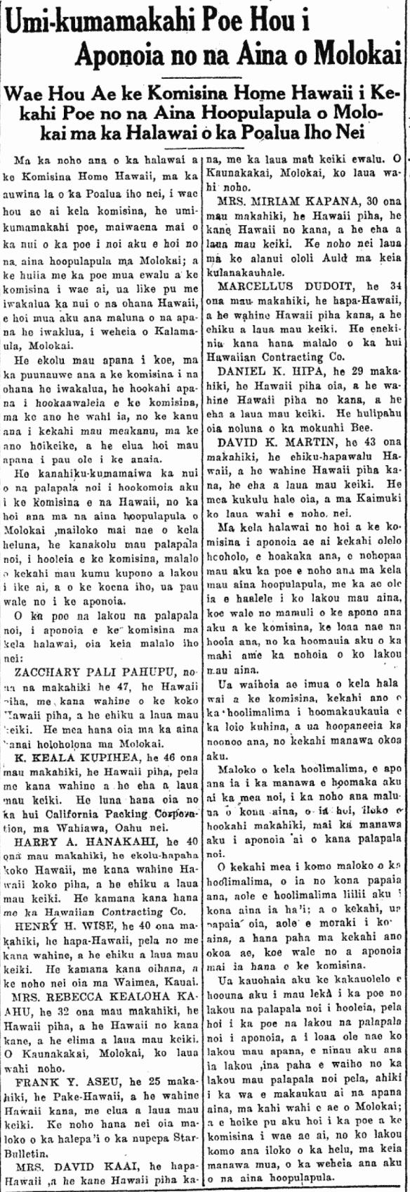 Umi-kumamakahi Poe Hou i Aponoia no na Aina o Molokai