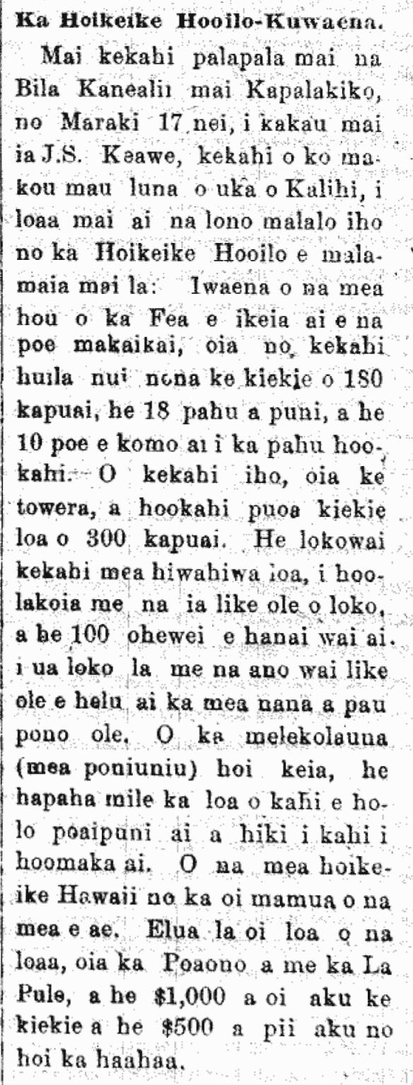 Ka Hoikeike Hooilo-Kuwaena.