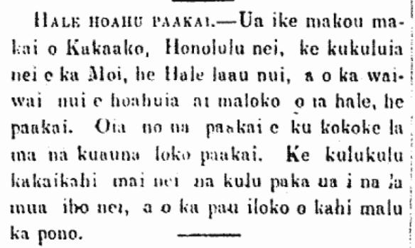 HALE HOAHU PAAKAI.