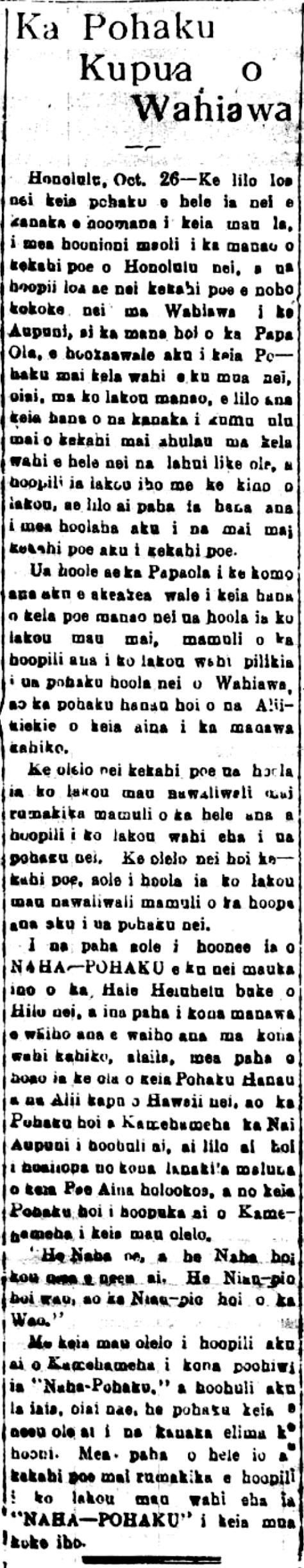 Ka Pohaku Kupua o Wahiawa