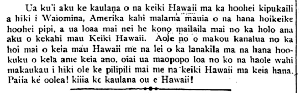 Ua kuʻi aku ke kaulana o na keiki Hawaii...