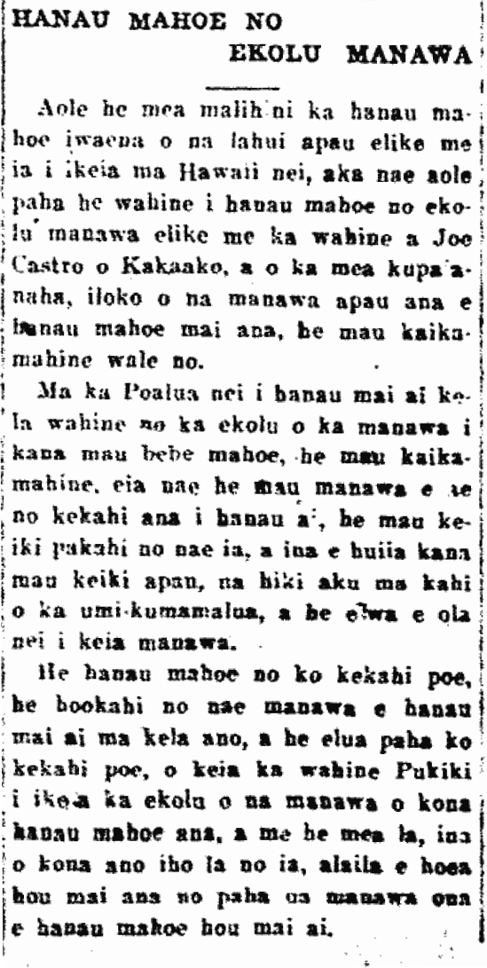 HANAU MAHOE NO EKOLU MANAWA.