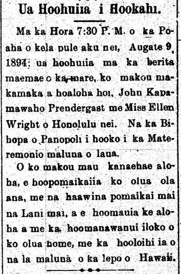 Ua Hoohuiia i Hookahi.