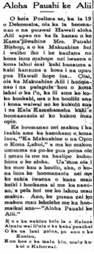 Aloha Pauahi ke Alii
