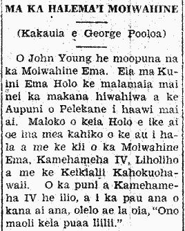 MA KA HALEMAʻI MOIWAHINE