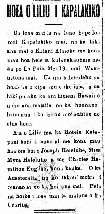 HOEA O LILIU I KAPALAKIKO
