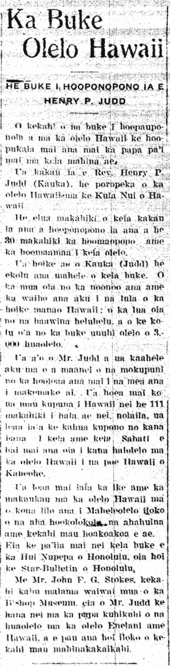 ua nele makou i ka hale ole hawaiian language childrens book