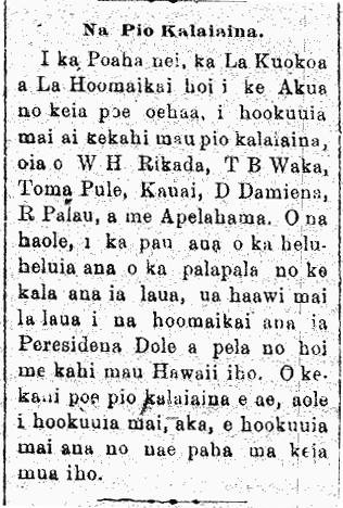 Na Pio Kalaiaina.