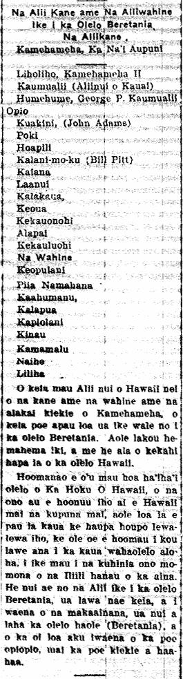 Na Alii Kane ame Na Aliiwahine Ike i ka Olelo Beretania.