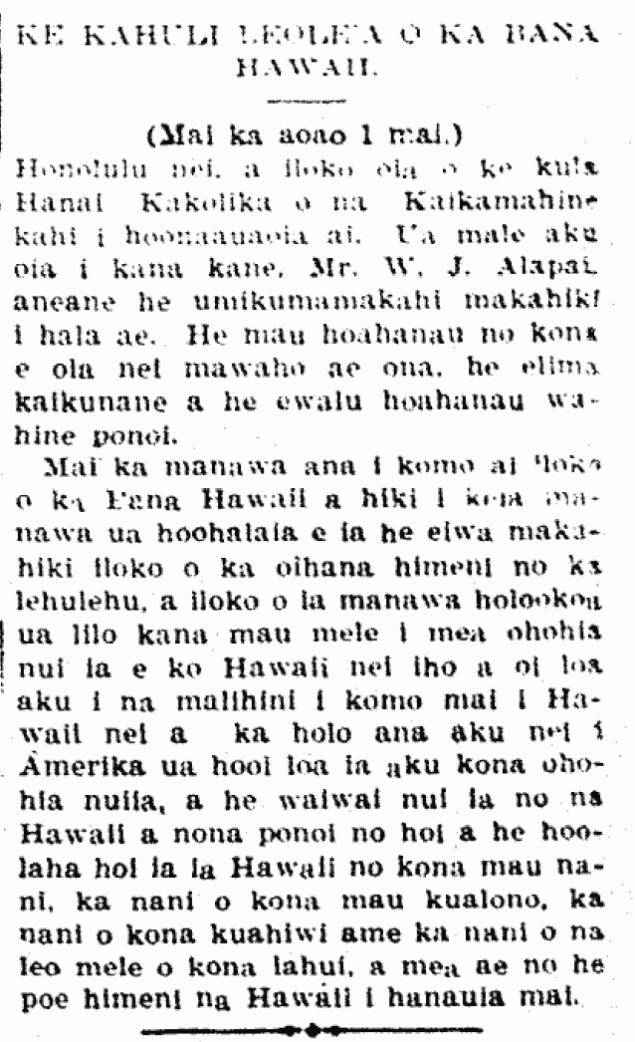 KE KAHULI LEOLE'A O KA BANA HAWAII.