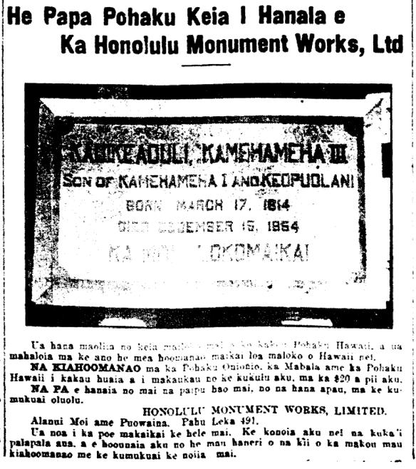 He Papa Pohaku Keia i Hanaia e Ka Honolulu Monument Works, Ltd