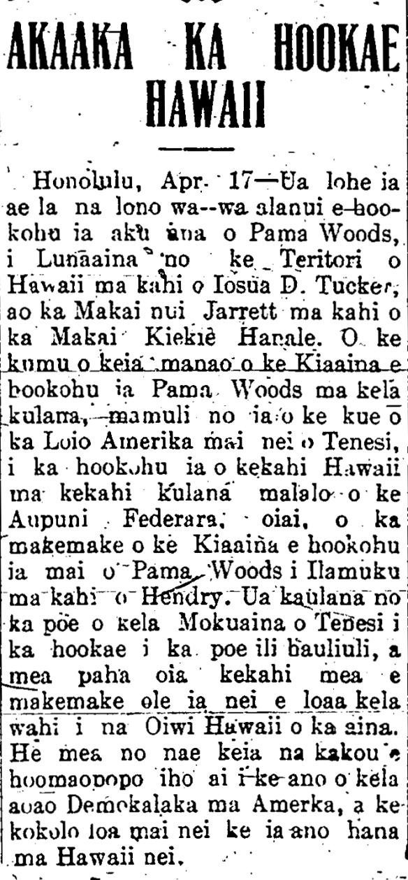 AKAAKA KA HOOKAE HAWAII