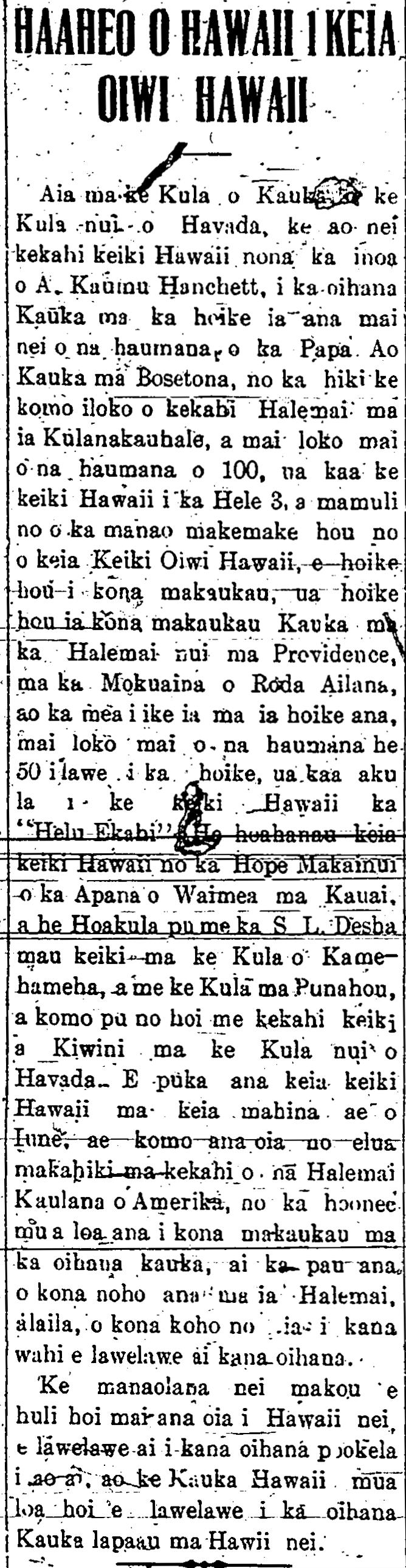 HAAHEO O HAWAII I KEIA OIWI HAWAII