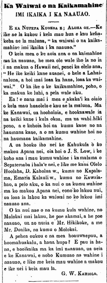 Ka Waiwai o na Kaikamahine