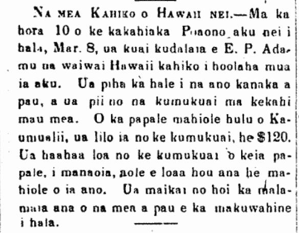Na mea kahiko o Hawaii nei...