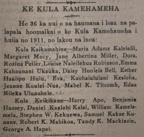 KE KULA KAMEHAMEHA