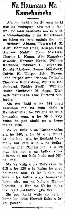 Na Haumana Ma Kamehameha