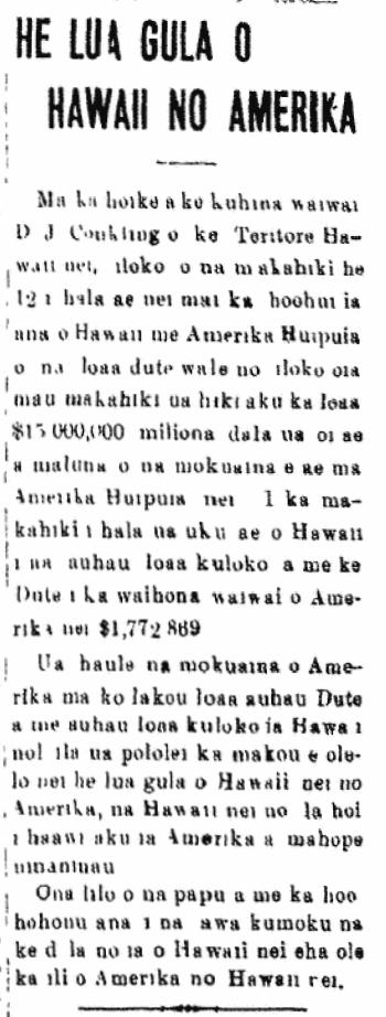 HE LUA GULA O HAWAII NO AMERIKA