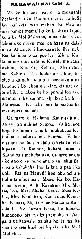 NA HAWAII MAI SAMOA