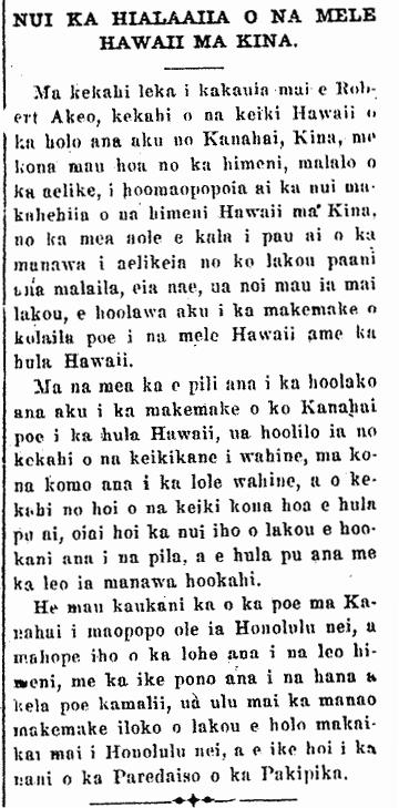 NUI KA HIALAAIIA O NA MELE HAWAII MA KINA.