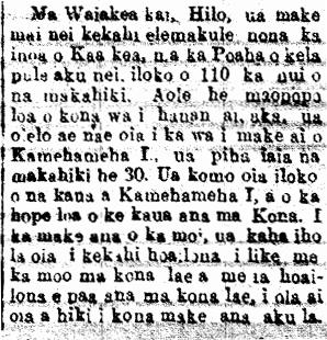 Ma Waiakea kai, Hilo...